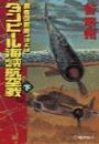覇者の戦塵1943 - ダンピール海峡航空戦 下