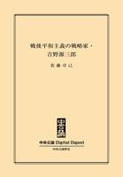 中公DD 『君たちはどう生きるか』著者の実像 戦後平和主義の戦略家・吉野源三郎