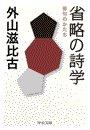省略の詩学 - 俳句のかたち