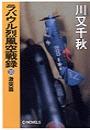 ラバウル烈風空戦録10 - 激突篇