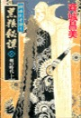 神狼記昔語り - 黒狼秘譚II 上 - 剣の時代