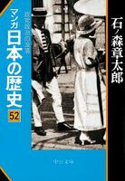 マンガ日本の歴史52(現代篇) - 政党政治の没落