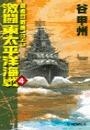 覇者の戦塵1943 - 激闘 東太平洋海戦4