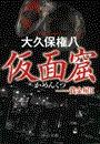 仮面窟 - 賞金屋II