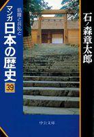 マンガ日本の歴史39(近代篇) - 飢饉と兵乱と