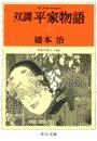 双調平家物語9 - 平治の巻I(承前)