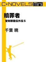 C★NOVELS Mini 贖罪者 聖刻群龍伝外伝5