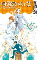 桐原家の人々3 - 恋愛統計総論