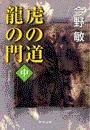 虎の道 龍の門(中)