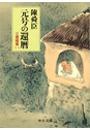 元号の還暦 - 三燈随筆(一)
