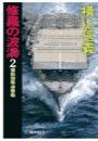修羅の波濤2 - 機動部隊遊撃戦