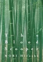 ブラッド・スクーパ - The Blood Scooper