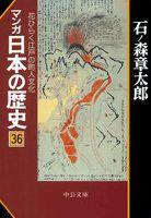 マンガ日本の歴史36(近世篇) - 花ひらく江戸の町人文化