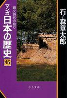 マンガ日本の歴史46(原始篇) - 縄文時代の始り