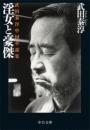 淫女と豪傑 - 武田泰淳中国小説集