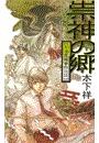 祟神の郷 - 万波霊障事件日誌