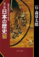 マンガ日本の歴史25(近世篇) - 織田信長の天下布武