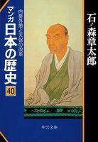 マンガ日本の歴史40(近代篇) - 内憂外患と天保の改革