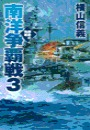 鋼鉄の海嘯 - 南洋争覇戦3