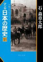 マンガ日本の歴史51(現代篇) - 大戦とデモクラシー