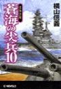 蒼海の尖兵10 - 北海決戦