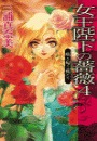 女王陛下の薔薇4 - 咲き匂う花たち