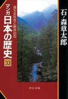 マンガ日本の歴史33(近世篇) - 満ちる社会と新井白石