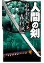人間の剣 昭和動乱編 - 下