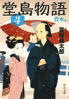 堂島物語4 - 背水篇