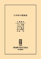 中公DD 21世紀の勉強論