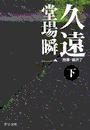 久遠(下) - 刑事・鳴沢了