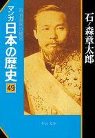 マンガ日本の歴史49(現代篇) - 明治国家の経営