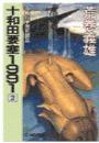 十和田要塞1991 2 - 血戦八甲田死闘篇
