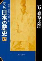 マンガ日本の歴史42(近代篇) - 倒幕、世直し、御一新