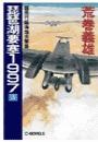 琵琶湖要塞1997 3 - 超飛行艇海煌出撃篇