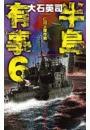 半島有事6 - 仁川上陸作戦