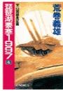 琵琶湖要塞1997 4 - 天山回廊長征篇