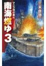 南海燃ゆ3 - マニラ湾の業火