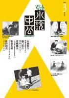 Web小説中公2012年3月号