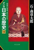 マンガ日本の歴史16(中世篇) - 朝幕の確執、承久の乱へ