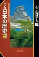 マンガ日本の歴史26(近世篇) - 関白秀吉の検地と刀狩