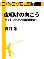 C★NOVELS Mini - 夜明けの向こう - ヴィレンドルフ恋異聞外伝4