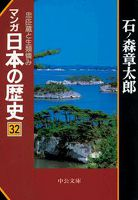 マンガ日本の歴史32(近世篇) - 忠臣蔵と生類憐み