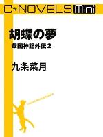 C★NOVELS Mini - 胡蝶の夢 - 華国神記外伝2