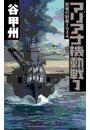 覇者の戦塵1944 - マリアナ機動戦1