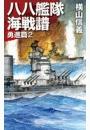 八八艦隊海戦譜 勇進篇2
