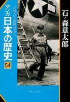 マンガ日本の歴史54(現代篇) - 占領から国際社会へ