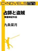 C★NOVELS Mini - 占師と盗賊 - 華国神記外伝1
