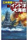 旭日の鉄十字 - インド洋大海戦 下