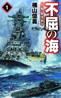 不屈の海1 「大和」撃沈指令